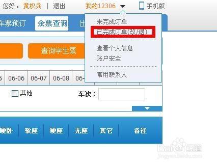 网上火车票几点改�j_12306网上订火车票怎么改签
