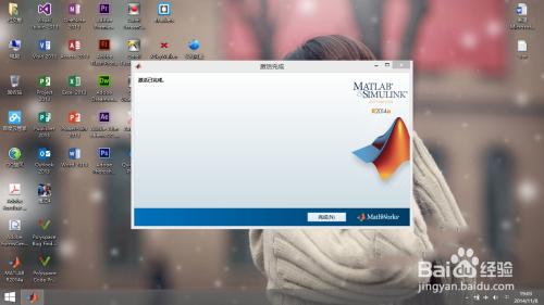 MATLAB R2014a 中文版下载安装图文教程