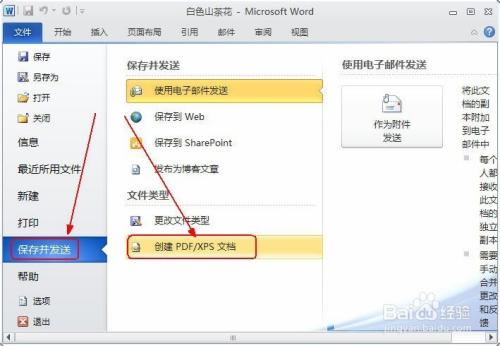 如何将word文档转换为pdf文档图片