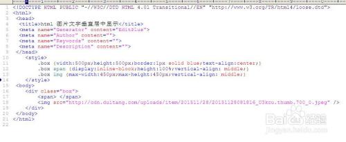 html 图片和文字垂直居中显示