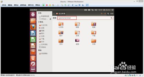 如何给Ubuntu 安装Vmware Tools