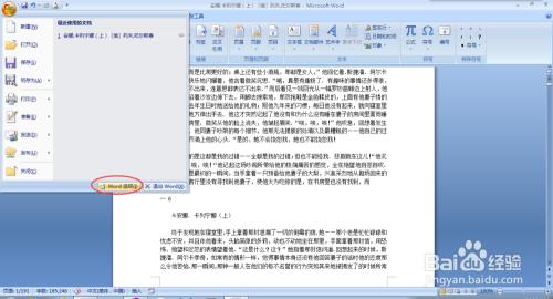 如何设置word最近使用文档?