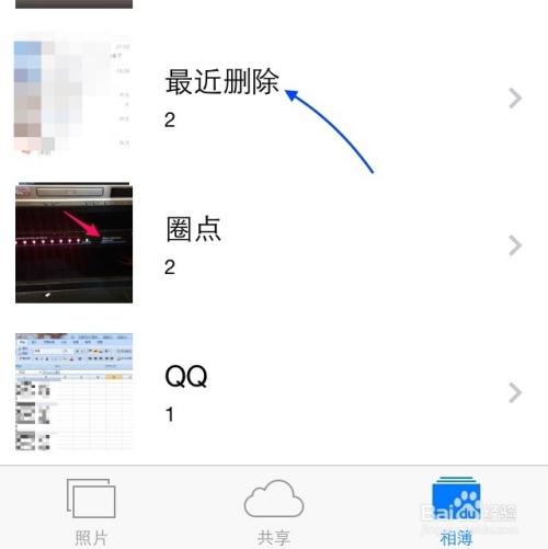 苹果手机里最近删除的照片也删除了怎么找回