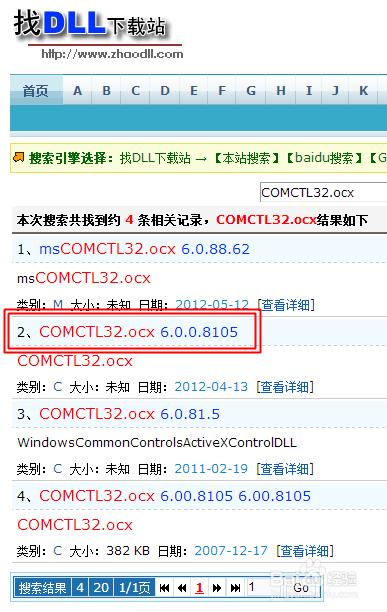 注册comctl32.ocx 失败/ 找不到指定的模块
