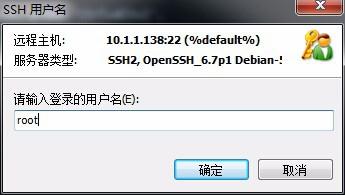 Kali 2.0使用SSH进行远程登录