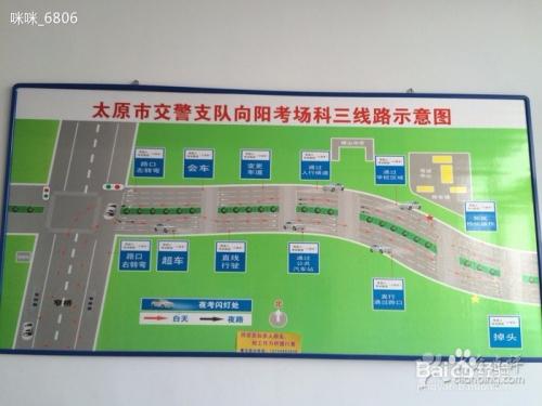 太原向阳店驾校科三考试高中的江北图片