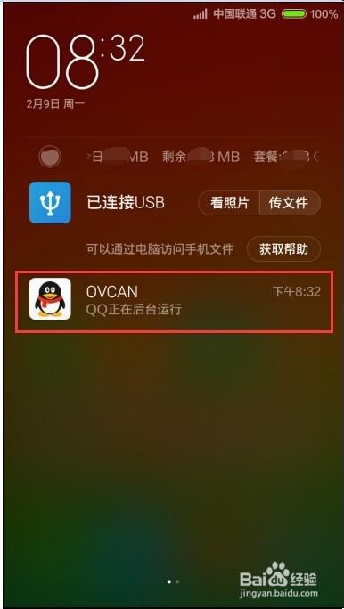 关闭手机QQ状态栏中的图标显示