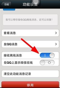 微信接收不到qq离线消息怎么办 启用qq离线消息