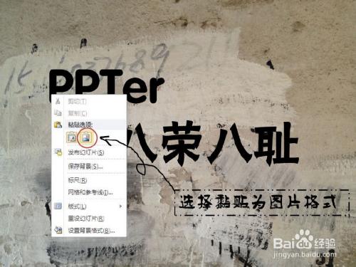 如何在PPT中制造粉笔字?