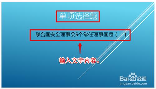 """3 输入文字 在""""主标题""""占位符中输入""""单项选择题"""",在""""副标题""""占位符图片"""