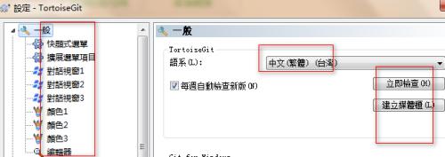 TortoiseGit-下载安装汉语语言包(汉化-方法)