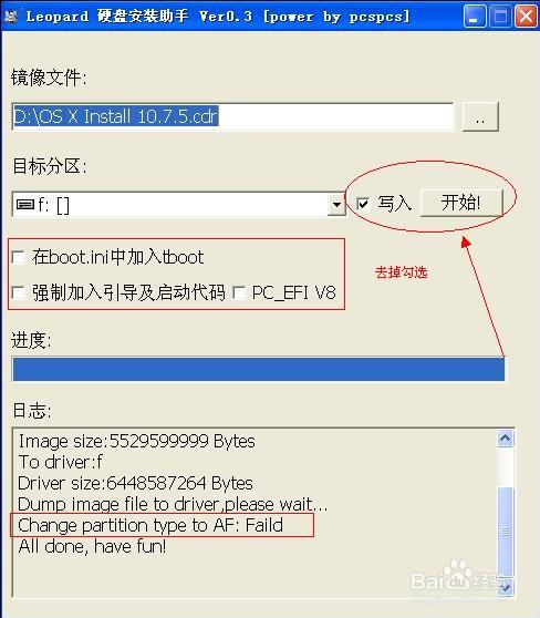硬盘安装黑苹果懒人版10.7/10.8教程