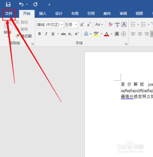 怎样去掉word文档中的文字下面的波浪线图片