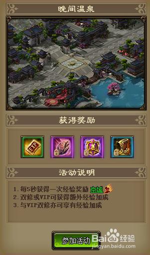 剑雨江湖日常活动介绍