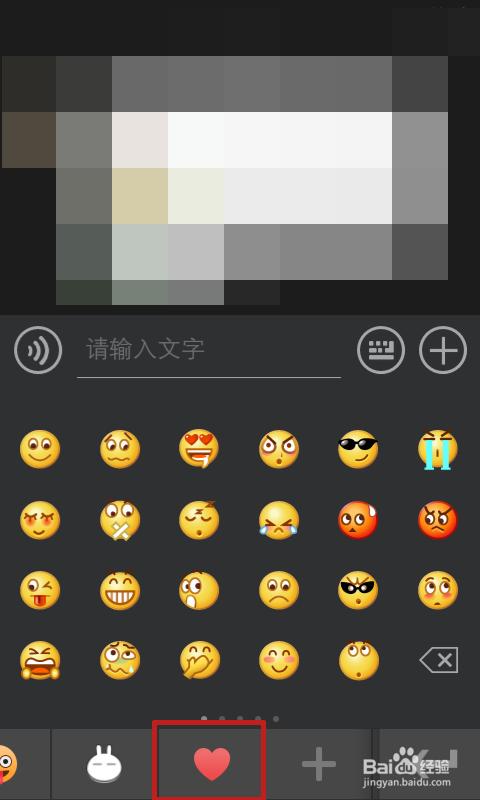 怎样将手机中的图片添加为微信表情图片