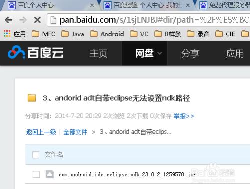 android adt自带eclipse无法设置ndk路径