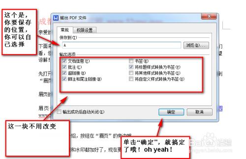 word转化pdf加水印