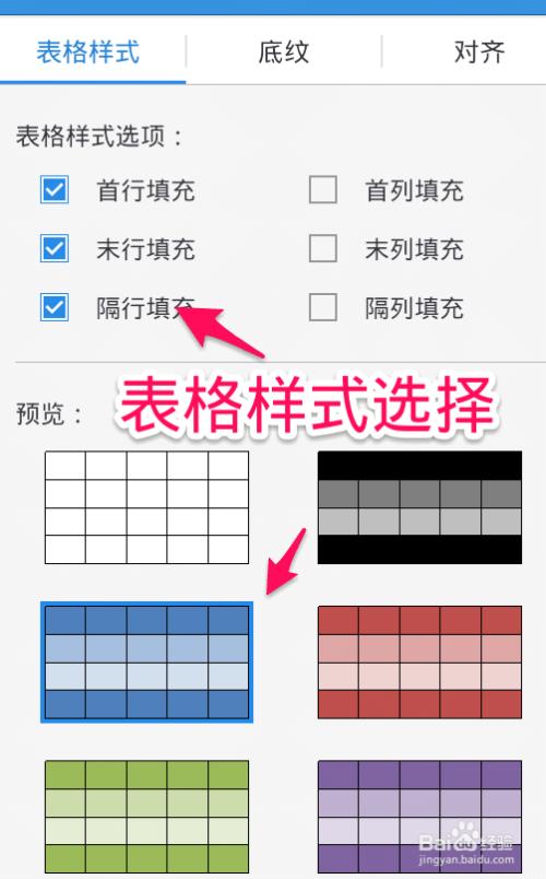 手机wps排版技术:[2]表格设计图片