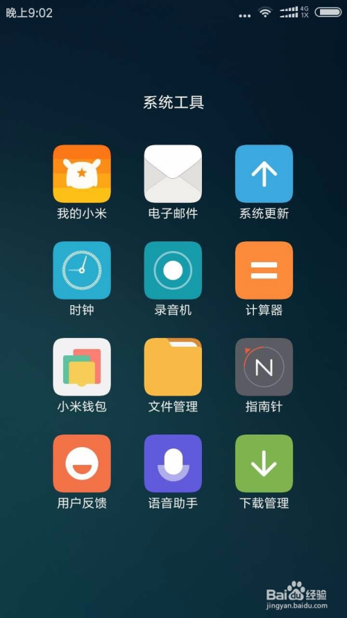 在闪客文件中找到录音小米手机快打3中文版安卓版图片