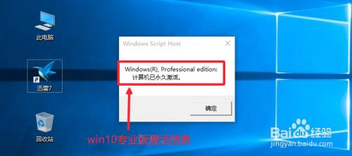 Win10专业版永久激活方法