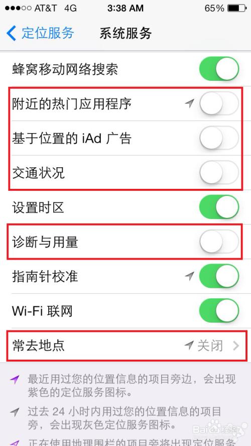 iphone升级到ios7如何省电