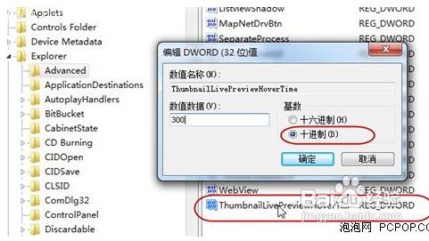 怎样加快Win7系统优化(三)