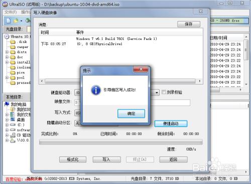 怎样制作ubuntu安装u盘