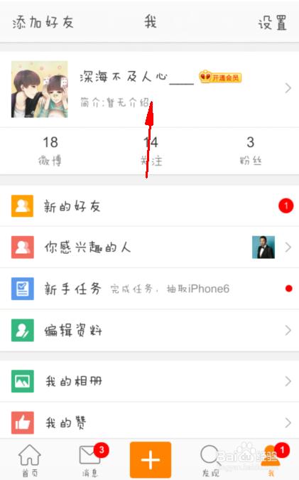个人新浪微博_如何修改新浪微博(手机版)的个人信息资料