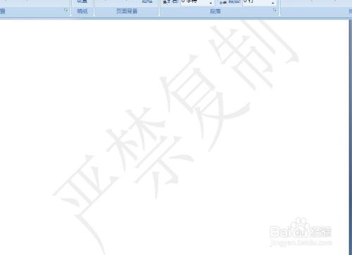 如何删除word文档里面的水印?图片