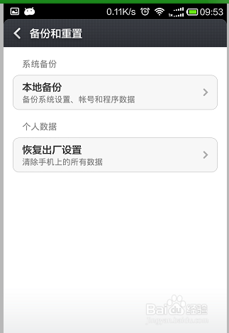 如何调试红米1s手机:[10怎么还原手机