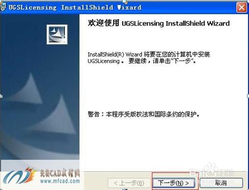 win7中ug6.0破解版安装教程