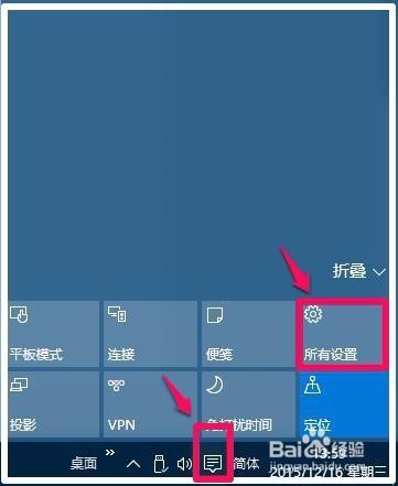 windows10系统专用网络及任务栏网络图标的问题图片