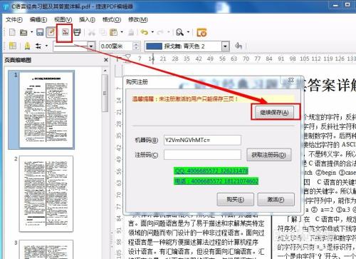 PDF文件阅读及PDF文件怎么修改技巧