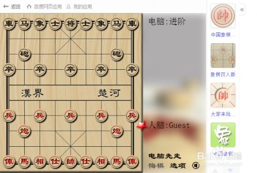 如何与人下象棋必胜呢?
