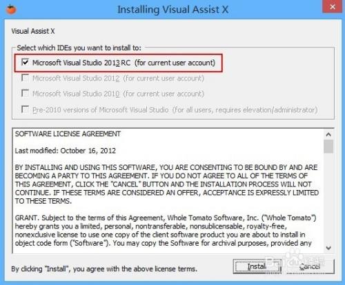 如何安装支持VS2013的破解版visualassistX助手