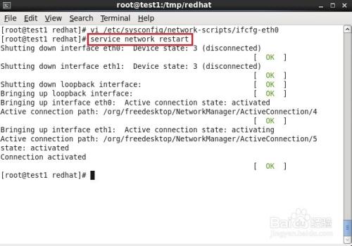 如何在linux系统中设置静态ip地址