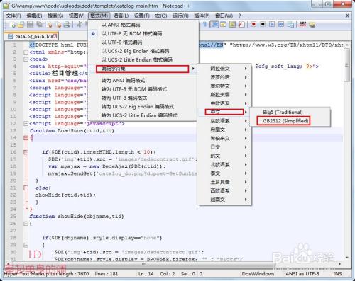 notepad++的编码问题