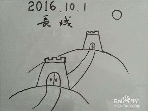 长城怎么画简笔画图片