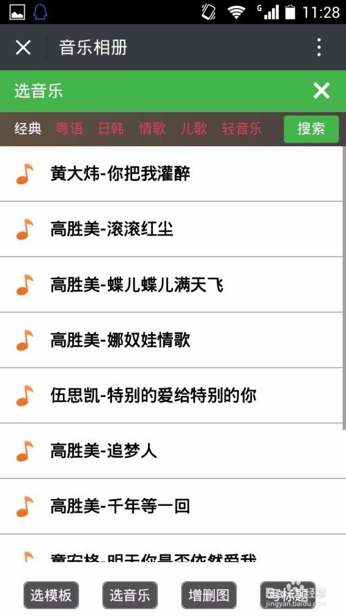 微信音乐相册使用方法图片