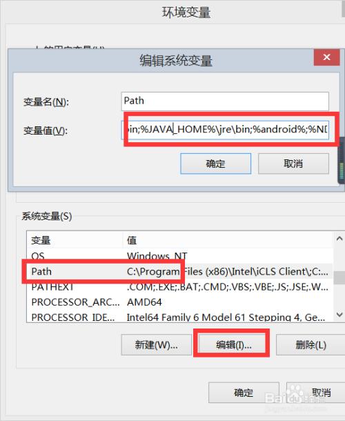 Android环境配置及adb不是内部命令的解决办法