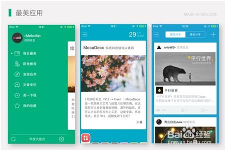 ui 设计学习必备10个app设计