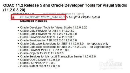 VS2010 VS2012 如何连接Oracle 11g数据库