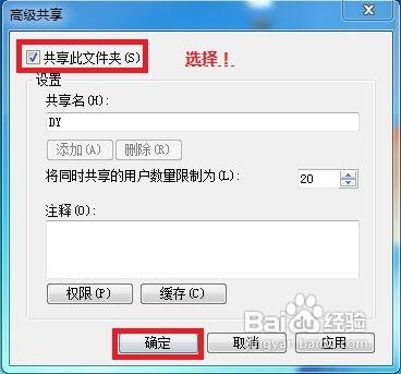 WIN7局域网文件共享设置方法