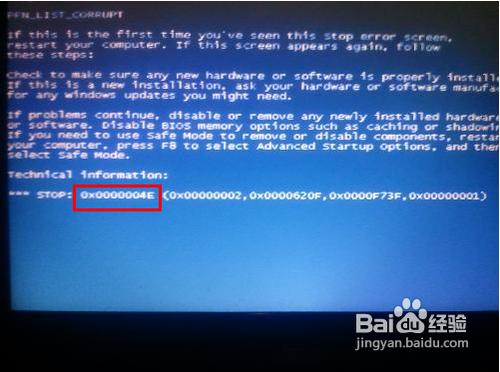 電腦經常藍屏重啟怎麼辦