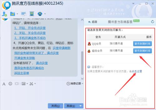如何关闭qq业务_手机付费qq(超级)会员怎样关闭或解绑业务