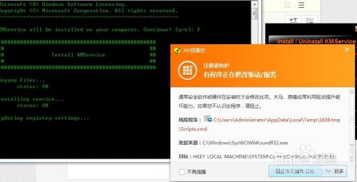 Mini-KMS_Activator激活office2010使用教程