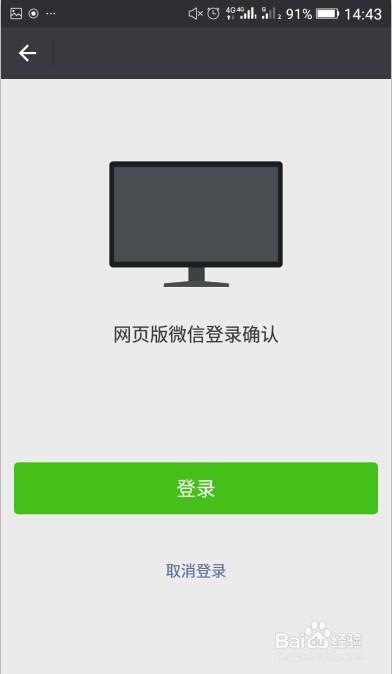 微信网页版登录方法简介