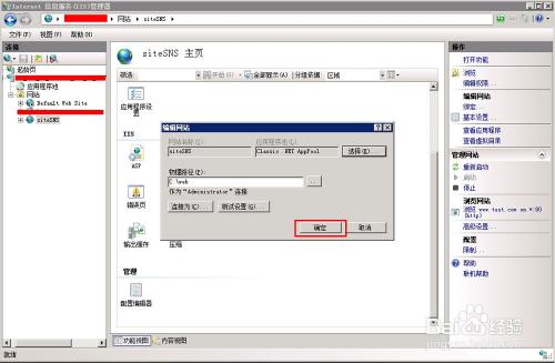 IIS7 出现HTTP 500内部服务器错误解决方案