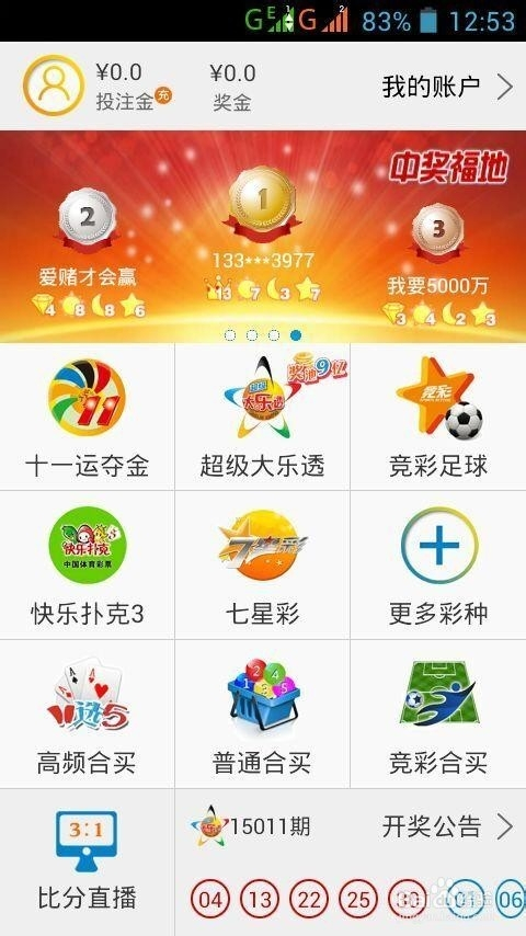 体育投注手机软件】可以投注大乐透,排列三,排列五,竞彩足球,竞彩篮球
