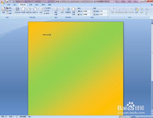 word小技巧:[1]渐变页面背景颜色的设置图片